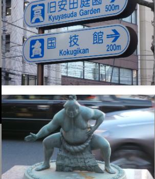 Accesos al Ryögoku Kokugikan en Tokio