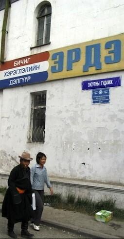 Calle de Ulan Bator Mongolia